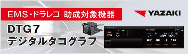 矢崎エナジーシステム株式会社